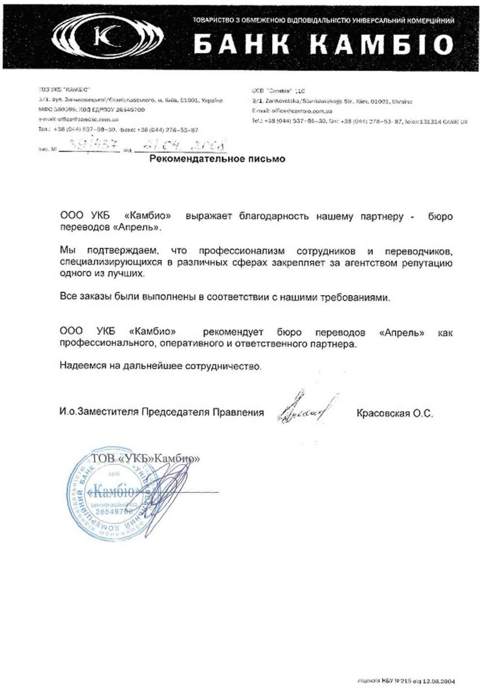 Unsere Kunden. Übersetzungsbüro APRIL. Ukraine. Kiew. +380 44 501-2537