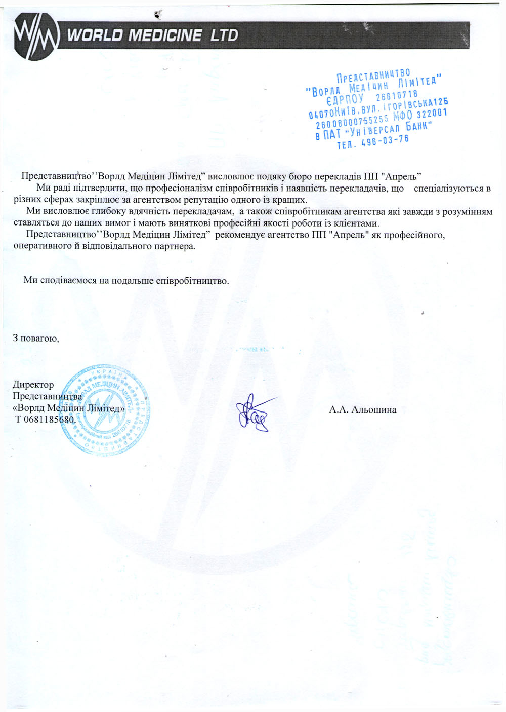 April Translation Interpreting Agency Kiev Ukraine 380 44
